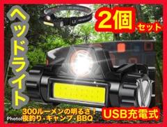 "Thumbnail of ""LEDヘッドライト 2個セット USB充電式 90°回転 キャンプ 夜釣り 登山"""