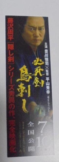 "Thumbnail of ""豊川悦司 必死剣 鳥刺し しおり チラシ"""