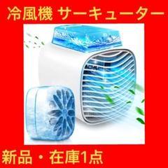 "Thumbnail of ""【大特価】2021年最新 扇風機 冷風扇 卓上冷風機 冷風機 サーキューター"""