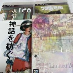 "Thumbnail of ""ICO/ワンダと巨像 Limited Box"""