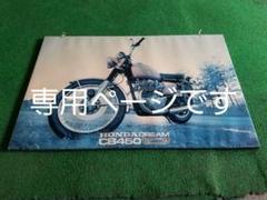 "Thumbnail of ""ホンダCB450販売促進用看板"""