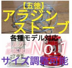 """Thumbnail of """"各種モデル対応センゴクアラジンストーブ アラジンポータブルガスストーブ五徳782"""""""
