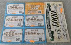 "Thumbnail of ""ラウンドワン株主優待券 500円割引券5枚"""