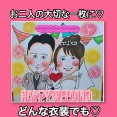 "Thumbnail of ""似顔絵 ウェルカムボードにも 結婚式にも❤️"""
