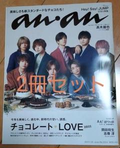 """Thumbnail of """"anan No.2233 2冊セット"""""""