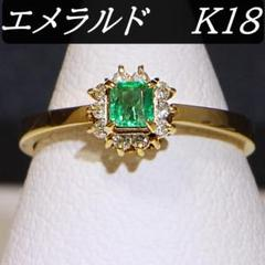 "Thumbnail of ""エメラルド ダイヤ k18 18金 リング 指輪 新品"""