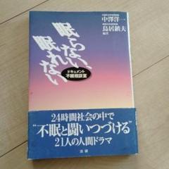 "Thumbnail of ""眠らない、眠れない : ドキュメント不眠相談室"""