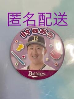 杉本裕太郎 缶バッジ オリチュウ