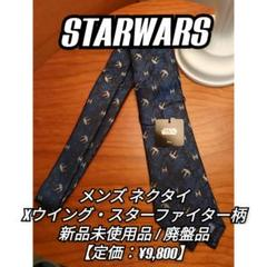 "Thumbnail of ""【廃盤/新品未使用】STARWARS メンズ ネクタイ"""