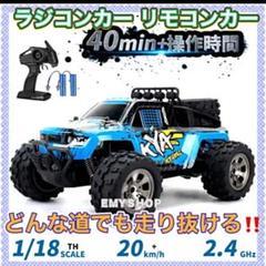 """Thumbnail of """"カッコいい‼️新品 ラジコンカー 1/18オフロード 2WD 無線操 充電式"""""""