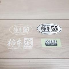 """Thumbnail of """"柿本レーシングステッカー 3枚"""""""