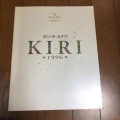 """Thumbnail of """"キリテ・カナワ来日公演プログラム"""""""