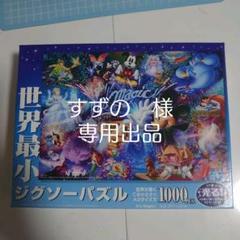 "Thumbnail of ""It´s Magic! ジクソーパズル 1000ピース"""