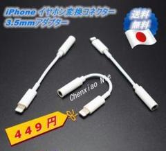 """Thumbnail of """"新品送料込iPhoneイヤホン ライトニング変換コネクター3.5mmアダプター"""""""