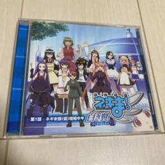 "Thumbnail of ""魔法先生 ネギま!白き翼 第1話 ネギま部(仮)増殖中"""