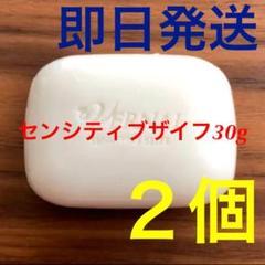 """Thumbnail of """"【新品未開封】ヴァーナル センシティブザイフA 30g    2個セット"""""""