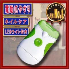 """Thumbnail of """"電動爪やすり 爪切り ネイル ネイルケア LEDライト サロン 最安 水洗い可能"""""""
