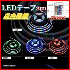 "Thumbnail of ""LEDテープ ライト 2m イルミネーション クリスマス"""