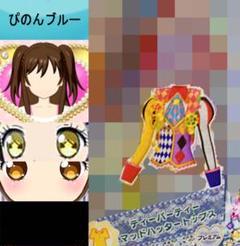"""Thumbnail of """"ツインハーフアップ ガァララクロック 引き継ぎ プリチャン プリパラ"""""""