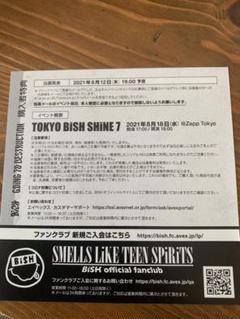 """Thumbnail of """"BiSH/GOiNG TO DESTRUCTiON 抽選申込券"""""""