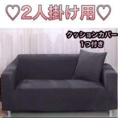 """Thumbnail of """"ソファーカバー クッションカバー ストレッチ 肘掛け 2人掛け"""""""