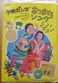 "Thumbnail of ""未開封品 ケロポンズ あつまれソング ペープサート ダンス  メイト"""