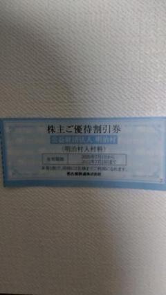 """Thumbnail of """"名鉄 株主優待 明治村 割引券 1枚"""""""