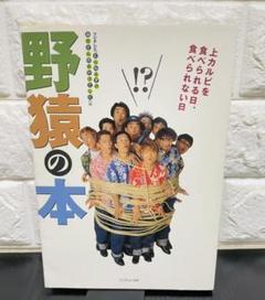 """Thumbnail of """"野猿の本 : 上カルビを食べられる日、食べられない日"""""""