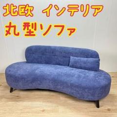 """Thumbnail of """"丸型 曲線 カウチ ソファ 2人掛け  家具 インテリア リビング  北欧"""""""