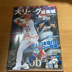 "Thumbnail of ""2019年 大リーグ 総集編です!"""