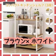 """Thumbnail of """"レンジ台 レンジラック キッチン キッチンボード 食器棚 キッチンカウンター"""""""
