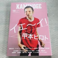 "Thumbnail of ""KAMINOGE 108"""