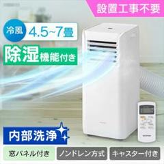 "Thumbnail of ""ポータブルクーラー冷専2.2kW IPA-2221G-W ホワイト"""