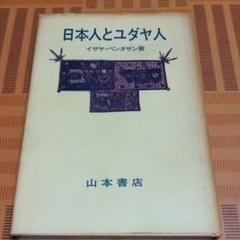 """Thumbnail of """"日本人とユダヤ人 イザヤ・べンダサン著"""""""