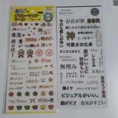 "Thumbnail of ""シール"""