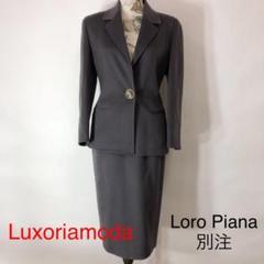 "Thumbnail of ""カシミヤ100% ロロピアーナ別注 Luxoriamoda セットアップスカート"""