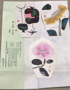 """Thumbnail of """"薬師寺 散華3枚 木版画"""""""