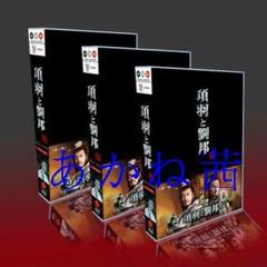 "Thumbnail of ""『楚汉传奇(項羽と劉邦)』DVDBOX テレビドラマ 計80話   40枚組7"""