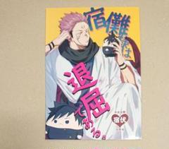 "Thumbnail of ""呪術廻戦 同人誌 宿伏"""