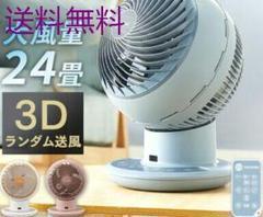 "Thumbnail of ""Jサーキュレーターアイ 24畳 DC JET 15cm2"""