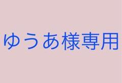 "Thumbnail of ""ゆうあ様専用"""
