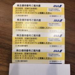 "Thumbnail of ""【たろう様専用】ANA 株主優待券 4枚"""