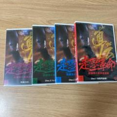 "Thumbnail of ""屋鋪要の走塁革命DVD4枚"""