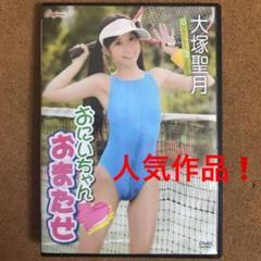 """Thumbnail of """"大塚聖月 DVD 『 おまたせ 』 KIDM-492 グラビアアイドル イメージ"""""""
