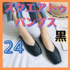 """Thumbnail of """"スクエアトゥ フラットシューズ パンプス ぺたんこ 黒 24 小さいサイズ"""""""