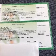 "Thumbnail of ""機界戦隊ゼンカイジャーショー チケット 8月8日 10:30"""