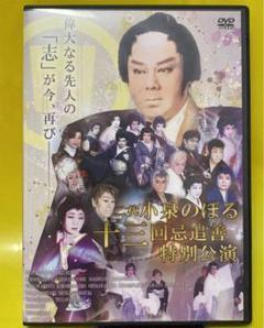 "Thumbnail of ""大衆演劇 二代小泉のぼる十三回忌追善特別公演DVD"""