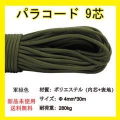"""Thumbnail of """"パラコード 9芯 長30m テント ロープ DIY ハンドメイド 素材 糸"""""""