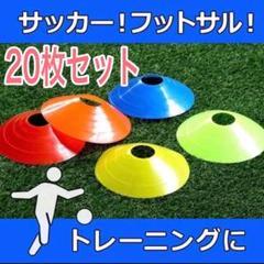 """Thumbnail of """"マーカーコーン 5色20枚 カラーコーン ディスクコーン サッカー フットサル"""""""