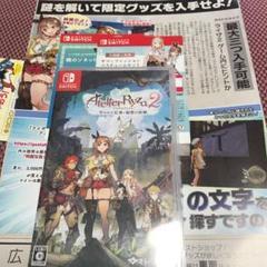"Thumbnail of ""【早期購入コード付】Switch ライザのアトリエ2"""